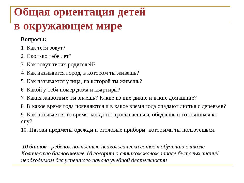 Общая ориентация детей в окружающем мире Вопросы: 1. Как тебя зовут? 2. Сколь...