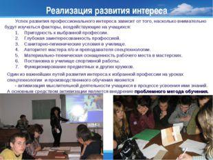 Реализация развития интереса Успех развития профессионального интереса зависи