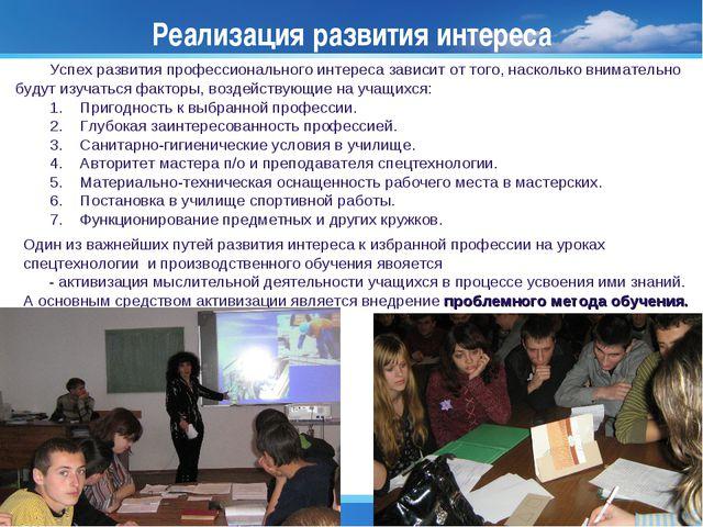 Реализация развития интереса Успех развития профессионального интереса зависи...