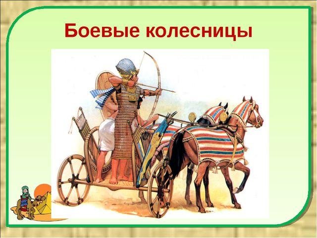 Боевые колесницы