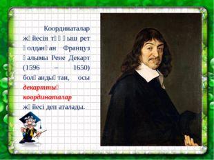 Координаталар жүйесін тұңғыш рет қолданған Француз ғалымы Рене Декарт (1596