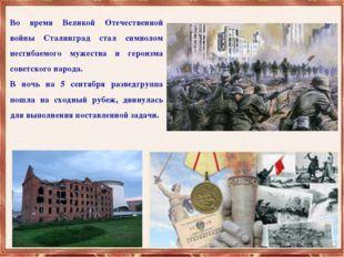 Во время Великой Отечественной войны Сталинград стал символом несгибаемого му