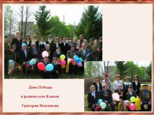 День Победы в родном селе Ковали Григория Моклакова