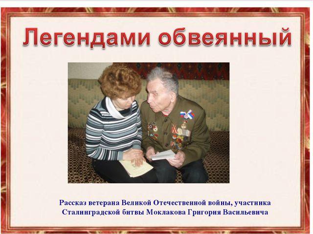 Рассказ ветерана Великой Отечественной войны, участника Сталинградской битвы...
