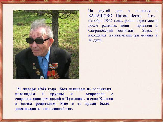 На другой день я оказался в БАЛАШОВО. Потом Пенза, 4-го октября 1942 года, ро...