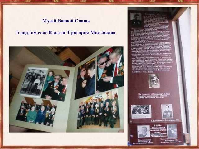 Музей Боевой Славы в родном селе Ковали Григория Моклакова