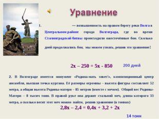 Мама́ев курган — возвышенность на правом берегу реки Волга в Центральном райо