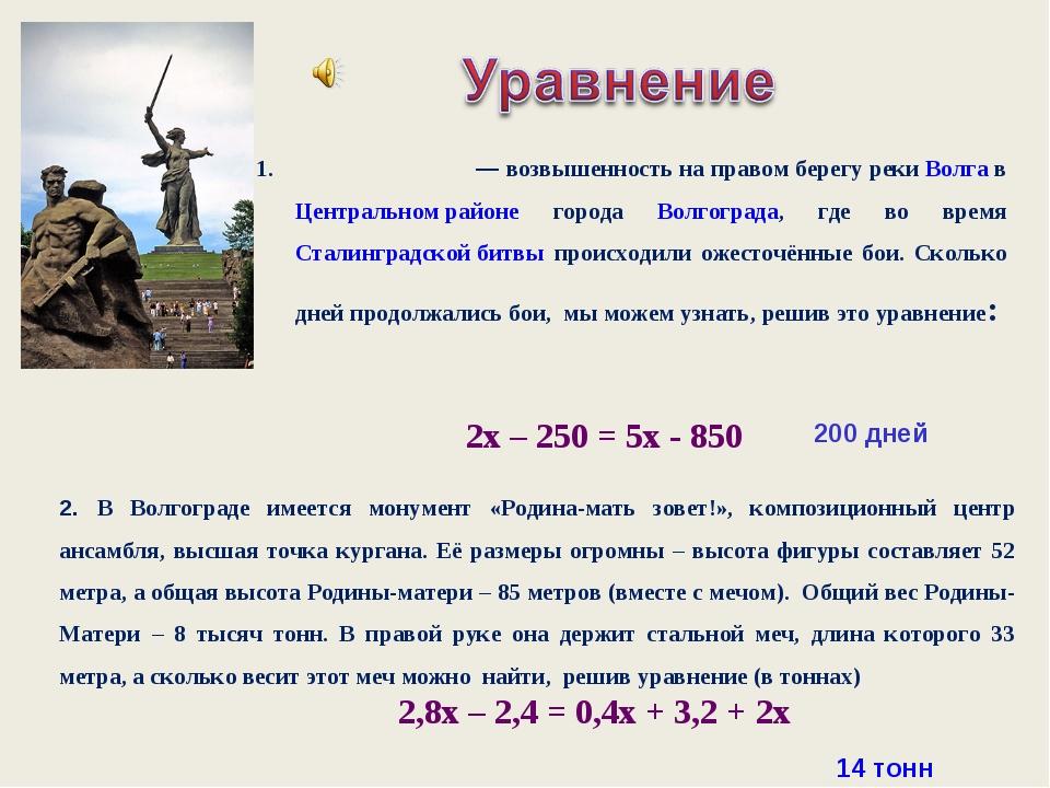 Мама́ев курган — возвышенность на правом берегу реки Волга в Центральном райо...