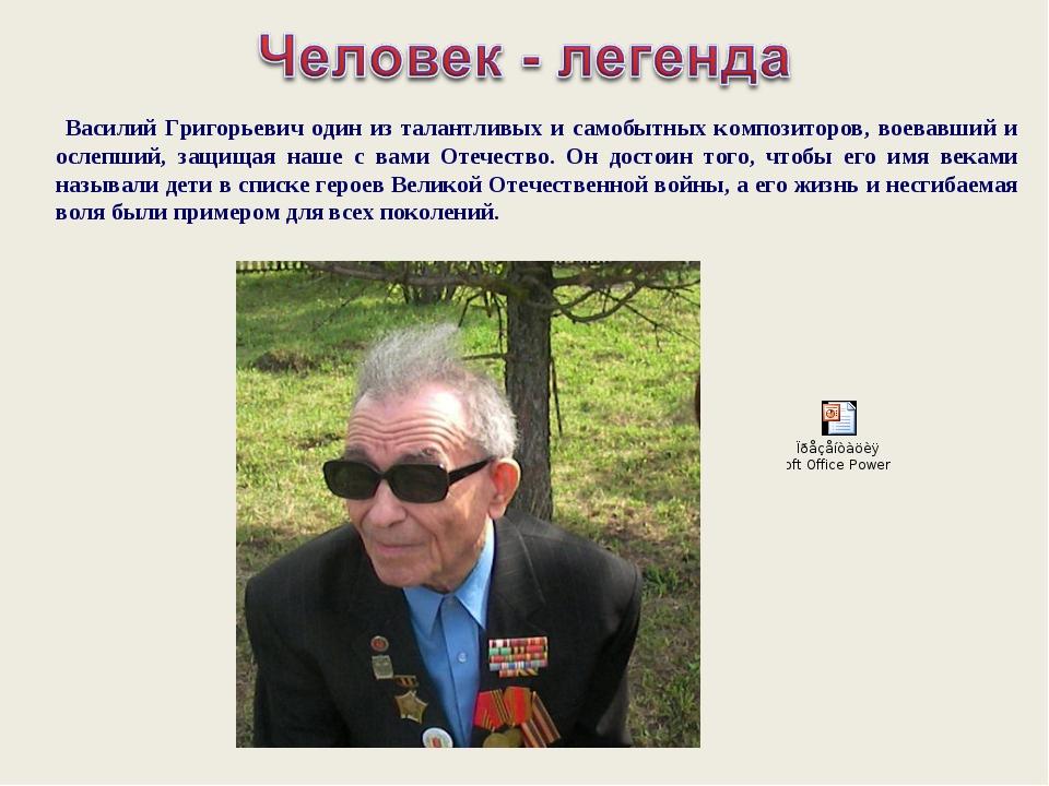 Василий Григорьевич один из талантливых и самобытных композиторов, воевавший...