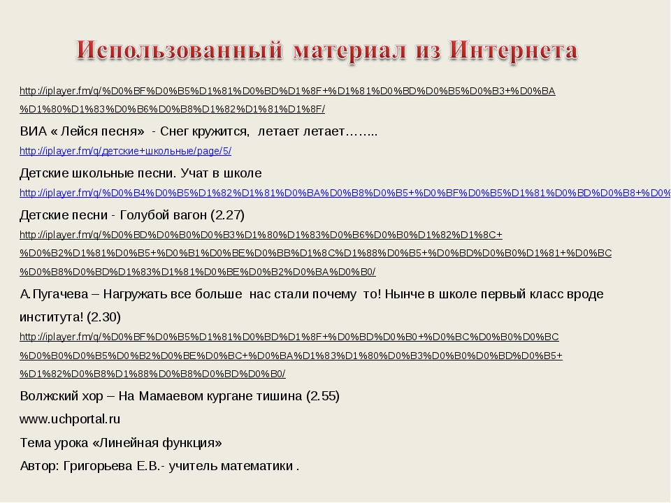 http://iplayer.fm/q/%D0%BF%D0%B5%D1%81%D0%BD%D1%8F+%D1%81%D0%BD%D0%B5%D0%B3+...