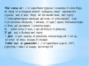 Мақсаты: а) Ә.Қоңыратбаев туралы қосымша түсінік беру, мәтінді оқи отырып ки
