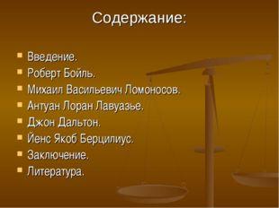 Содержание: Введение. Роберт Бойль. Михаил Васильевич Ломоносов. Антуан Лоран