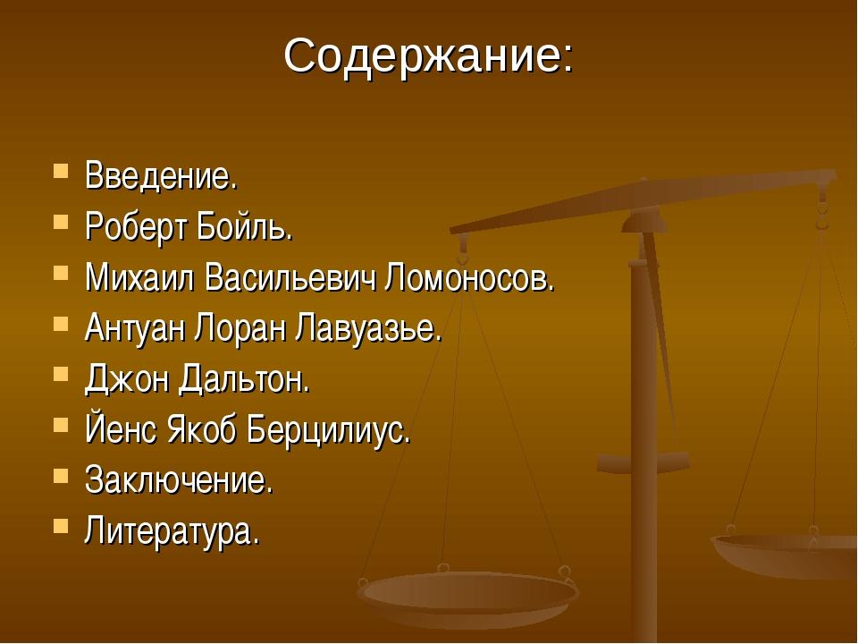 Содержание: Введение. Роберт Бойль. Михаил Васильевич Ломоносов. Антуан Лоран...