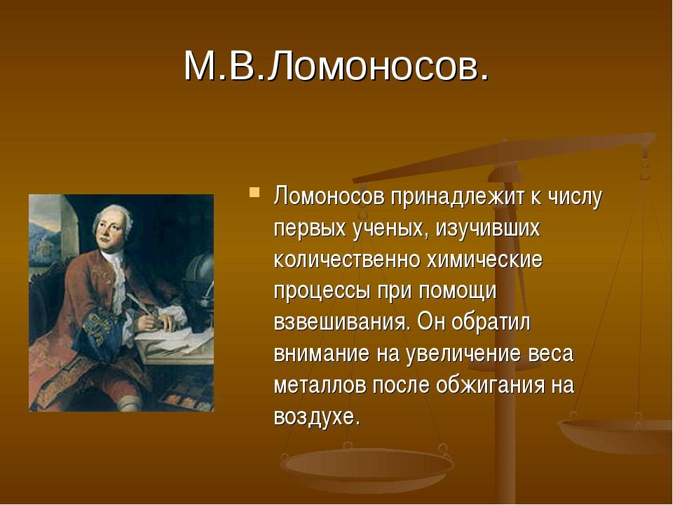 М.В.Ломоносов. Ломоносов принадлежит к числу первых ученых, изучивших количес...