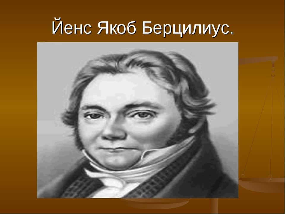 Йенс Якоб Берцилиус.