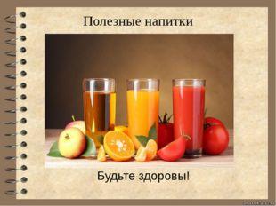 Полезные напитки Будьте здоровы!