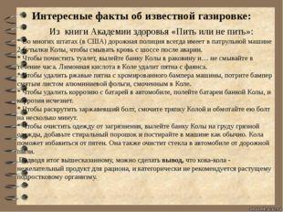 Интересные факты об известной газировке: Из книги Академии здоровья «Пить ил
