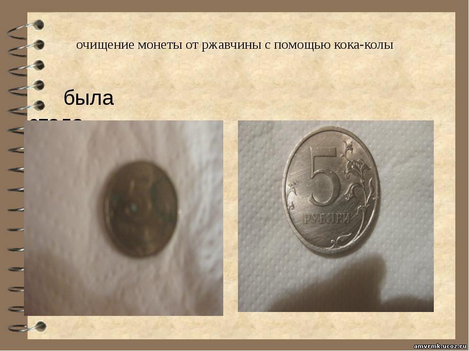 очищение монеты от ржавчины с помощью кока-колы была стала