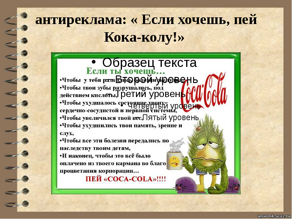 антиреклама: « Если хочешь, пей Кока-колу!»