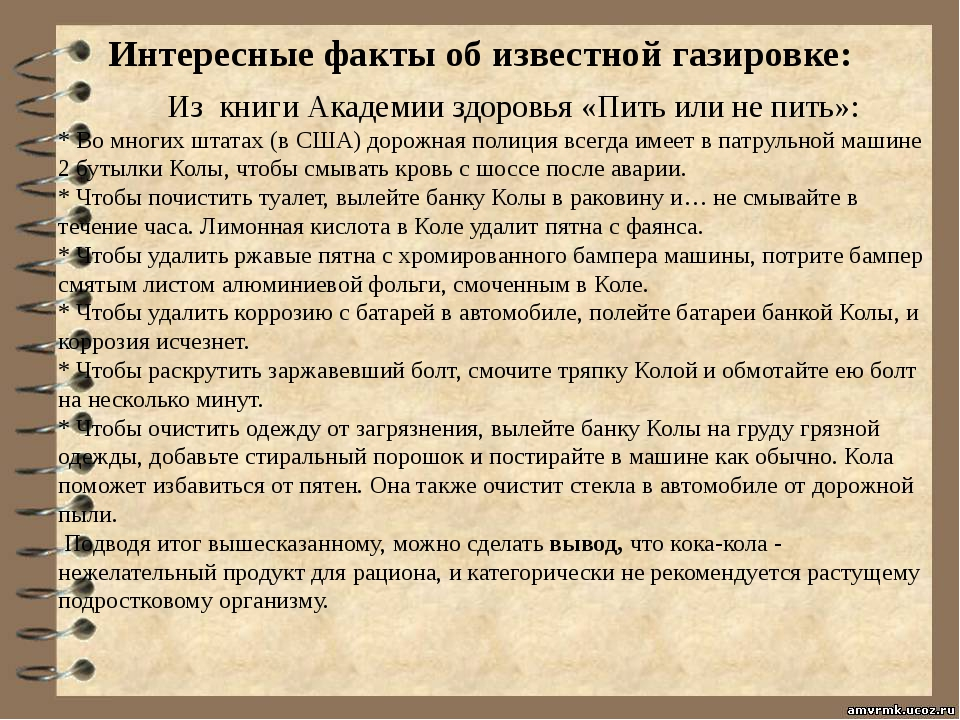 Интересные факты об известной газировке: Из книги Академии здоровья «Пить ил...