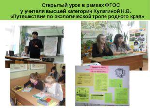 Открытый урок в рамках ФГОС у учителя высшей категории Кулагиной Н.В. «Путеш