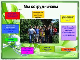 Мы сотрудничаем Администрация Городского округа г. Выксы МБОУ ДОД «Центр тури