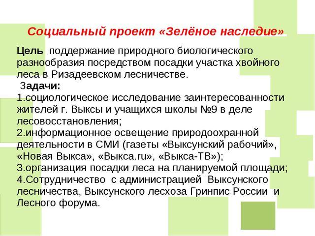 Социальный проект «Зелёное наследие» Цель поддержание природного биологическо...