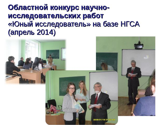 Областной конкурс научно- исследовательских работ «Юный исследователь» на баз...