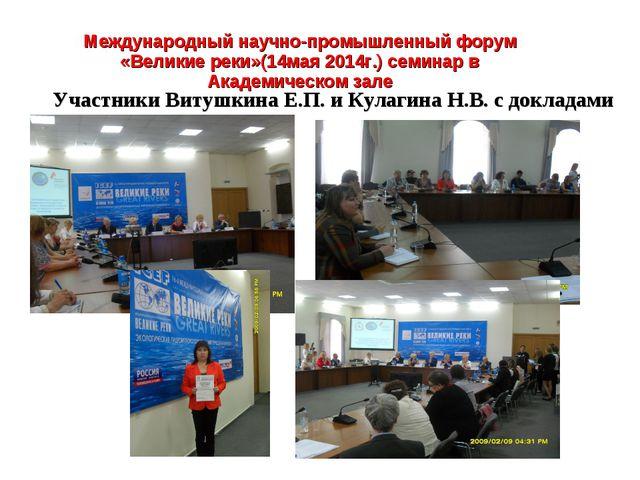 Международный научно-промышленный форум «Великие реки»(14мая 2014г.) семинар...