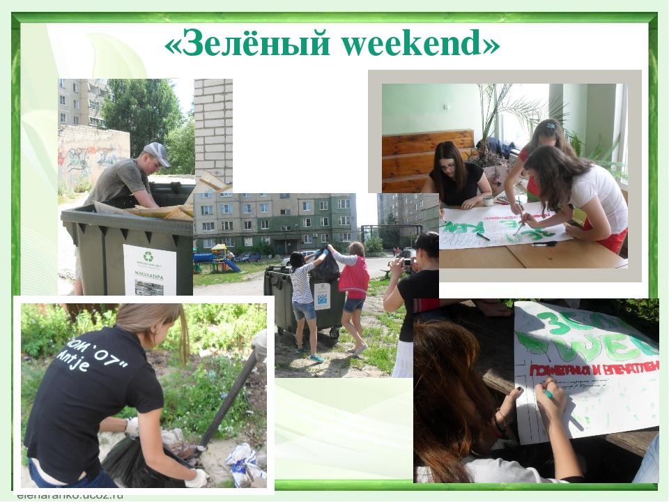 «Зелёный weekend»
