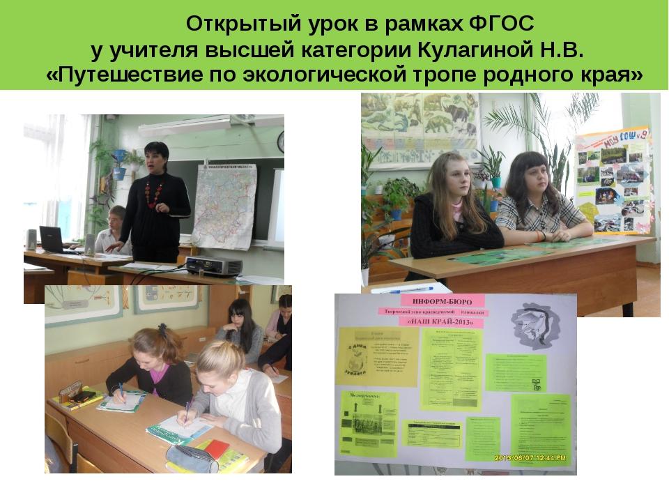 Открытый урок в рамках ФГОС у учителя высшей категории Кулагиной Н.В. «Путеш...
