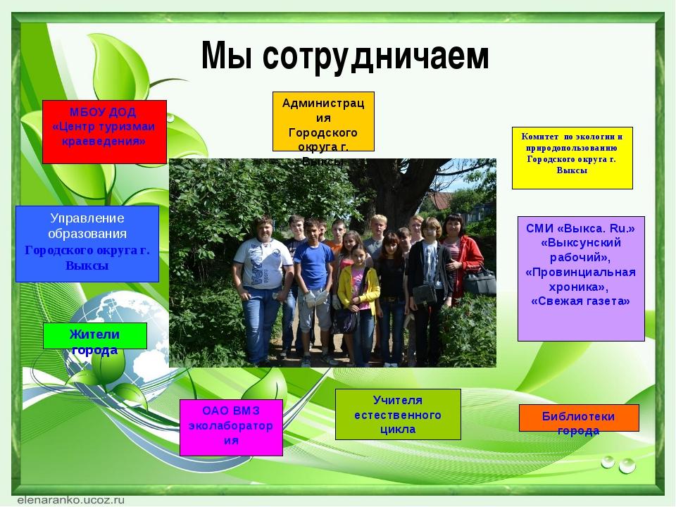Мы сотрудничаем Администрация Городского округа г. Выксы МБОУ ДОД «Центр тури...