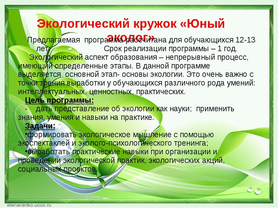 Экологический кружок «Юный эколог» Предлагаемая программа рассчитана для обуч...
