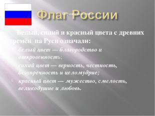 Белый, синий и красный цвета с древних времён на Руси означали: белый цвет—