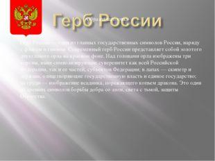 Герб России — один из главных государственных символов России, наряду с флаго