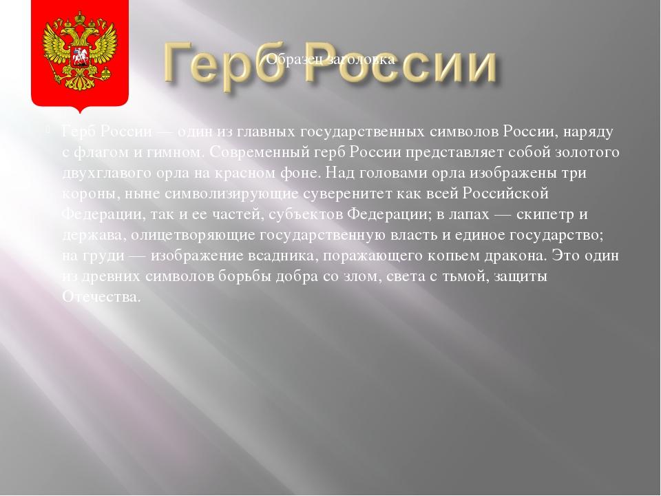 Герб России — один из главных государственных символов России, наряду с флаго...