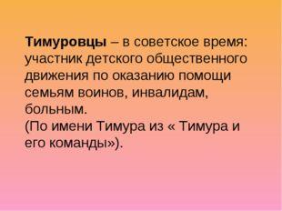 Тимуровцы – в советское время: участник детского общественного движения по ок