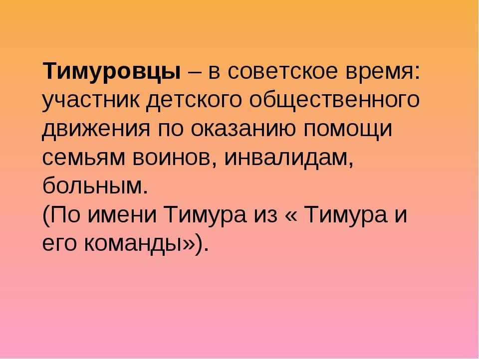Тимуровцы – в советское время: участник детского общественного движения по ок...