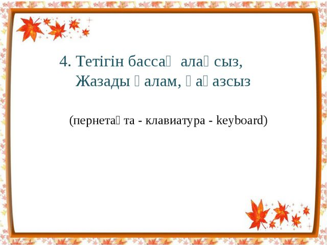 4. Тетігін бассаң алаңсыз, Жазады қалам, қағазсыз (пернетақта - клавиатура -...