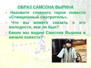 ОБРАЗ САМСОНА ВЫРИНА - Назовите главного героя повести «Станционный смотрител