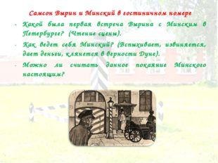 Самсон Вырин и Минский в гостиничном номере - Какой была первая встреча Вырин