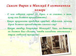 Самсон Вырин и Минский в гостиничном номере - О чем говорят герои? (О Дуне, о