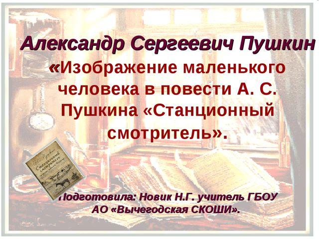 Александр Сергеевич Пушкин «Изображение маленького человека в повести А. С....