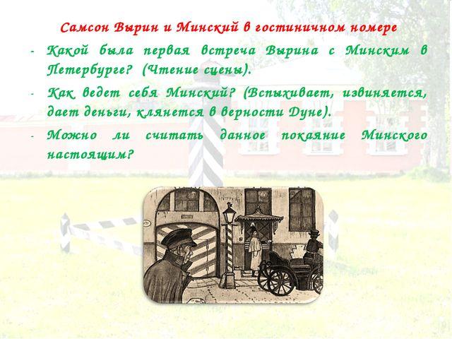 Самсон Вырин и Минский в гостиничном номере - Какой была первая встреча Вырин...