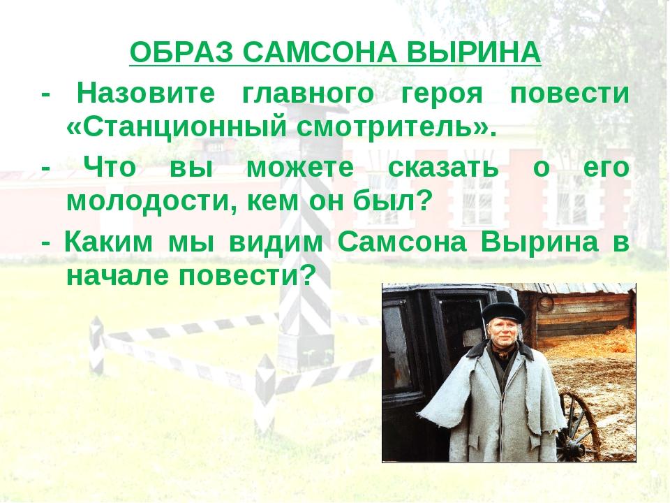 ОБРАЗ САМСОНА ВЫРИНА - Назовите главного героя повести «Станционный смотрител...