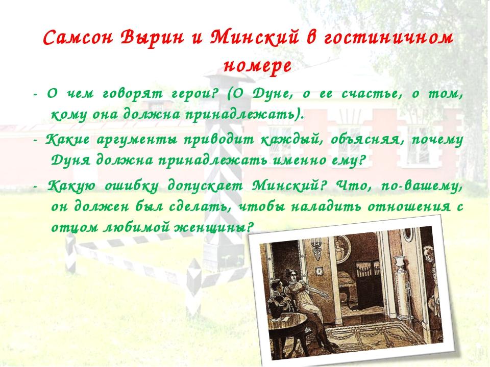 Самсон Вырин и Минский в гостиничном номере - О чем говорят герои? (О Дуне, о...