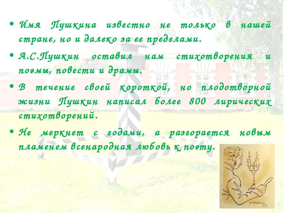 Имя Пушкина известно не только в нашей стране, но и далеко за ее пределами. А...