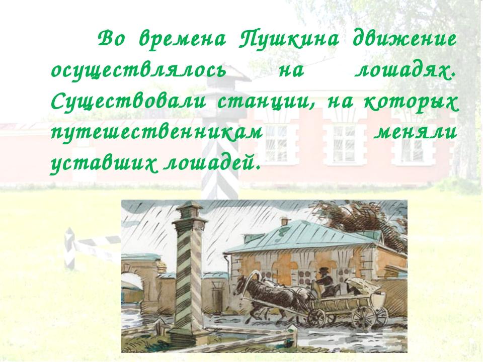 Во времена Пушкина движение осуществлялось на лошадях. Существовали станции,...
