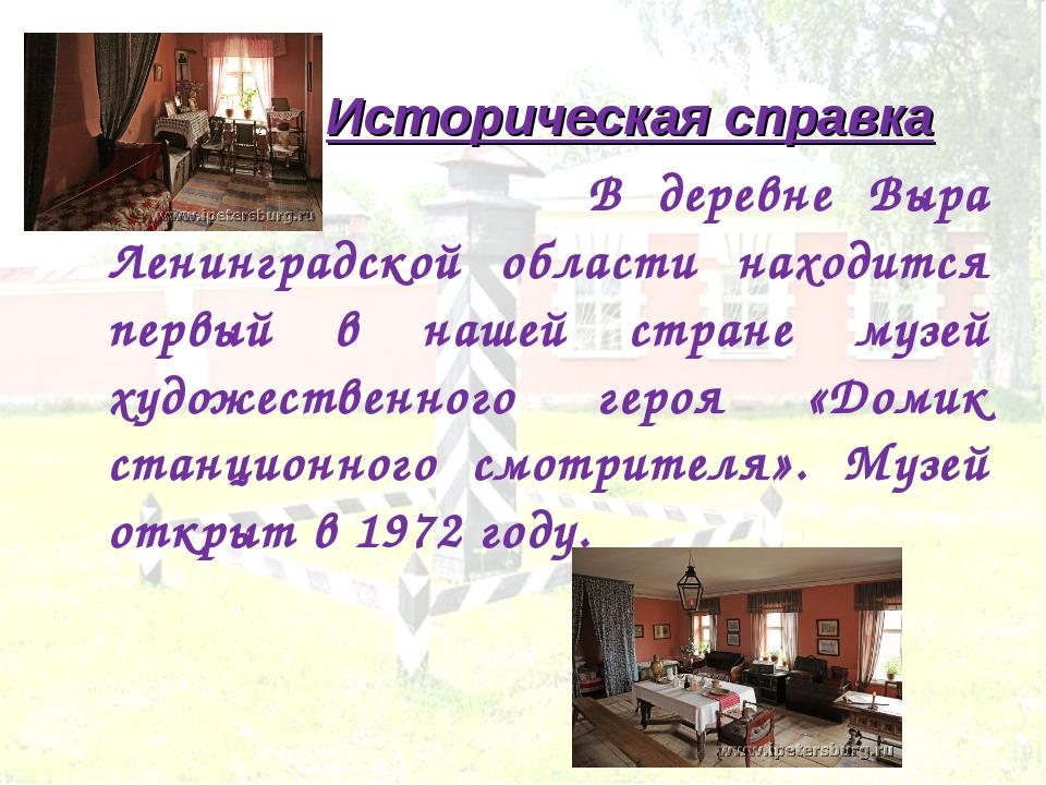 Историческая справка В деревне Выра Ленинградской области находится первый в...