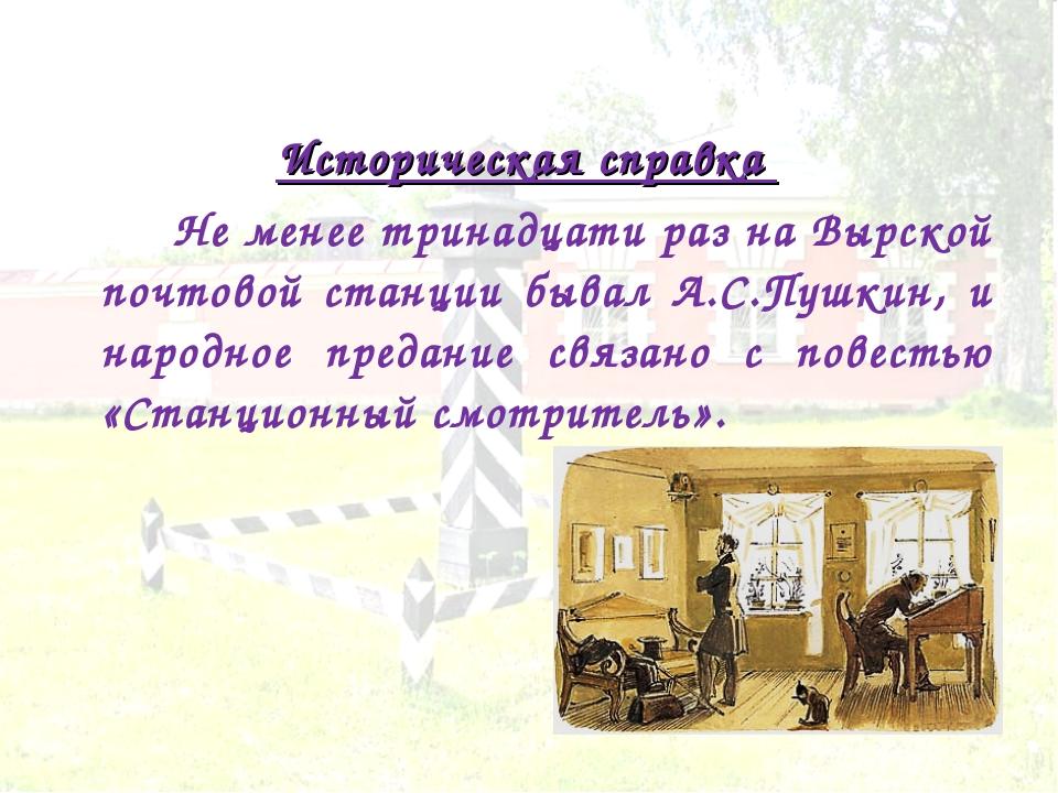 Историческая справка Не менее тринадцати раз на Вырской почтовой станции быв...